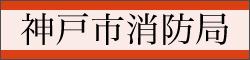 神戸市消防局リンクーバナー