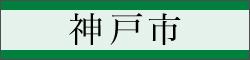 神戸市リンクーバナー