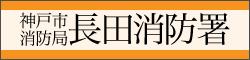 長田消防署リンクーバナー