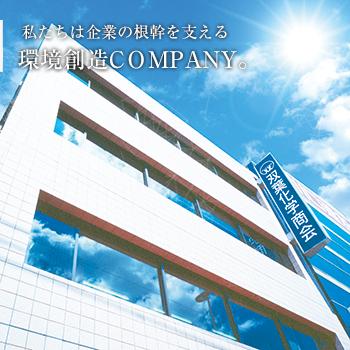 私たちは企業の根幹を支える環境創造COMPANY。