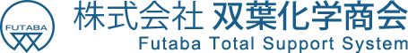 株式会社 双葉化学商会 Futaba Total Support System