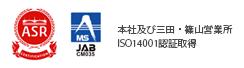 本社及び三田・篠山営業所 ISO14001認証取得