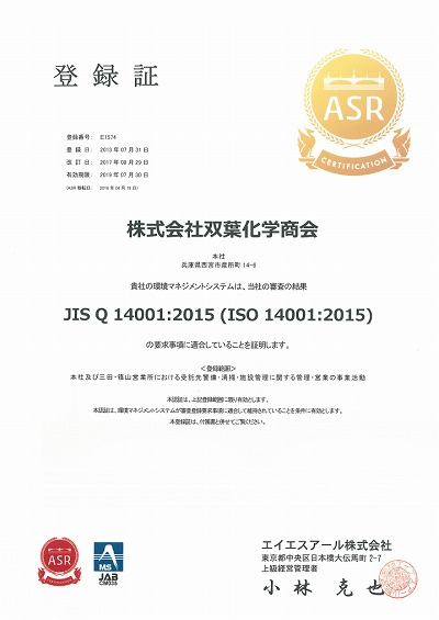 ISO14001:2015認証取得