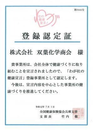 「わが社の健康宣言」登録認定証